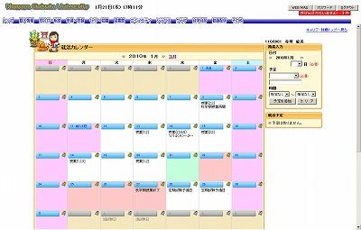 就活カレンダー.jpg