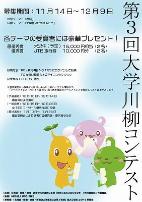 川柳コンテストポスター.jpg