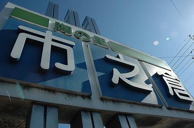 市の倉撮影.jpg