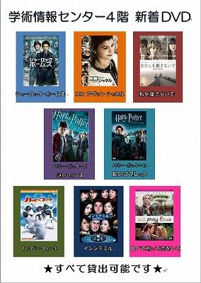 新着DVD.jpg