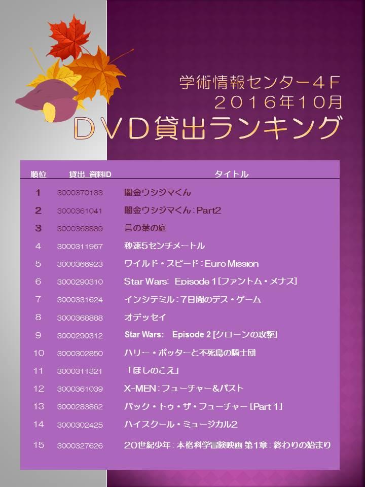 10月DVD.jpg