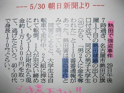 20090603newspaper.jpg