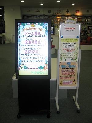 20091222電光掲示板.jpg