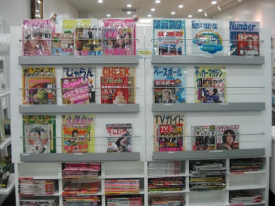 20100112magazine.jpg