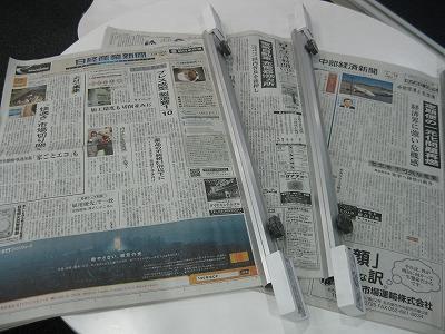 20100119newspaper1.jpg