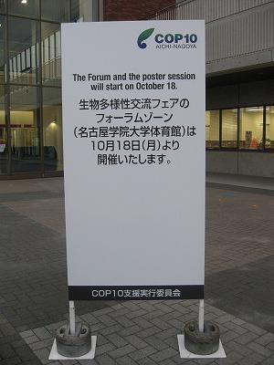 20101014COP10.jpg