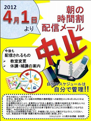 201201授業配信メール中止告知.jpg