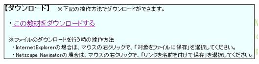 2CCSダウンロード画面大.JPG