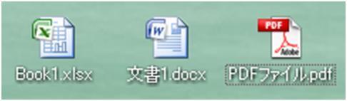 6ファイルアイコン.JPG