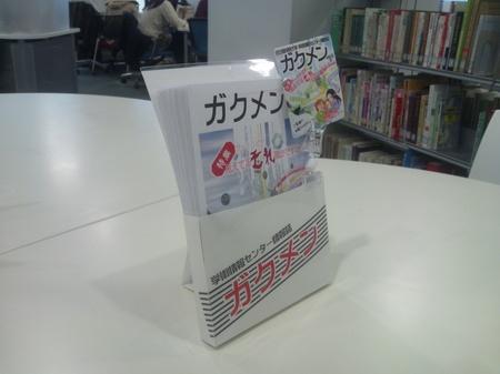 ガクメン5-1.JPG