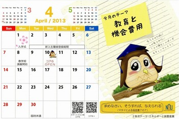 コア博士卓上カレンダー3