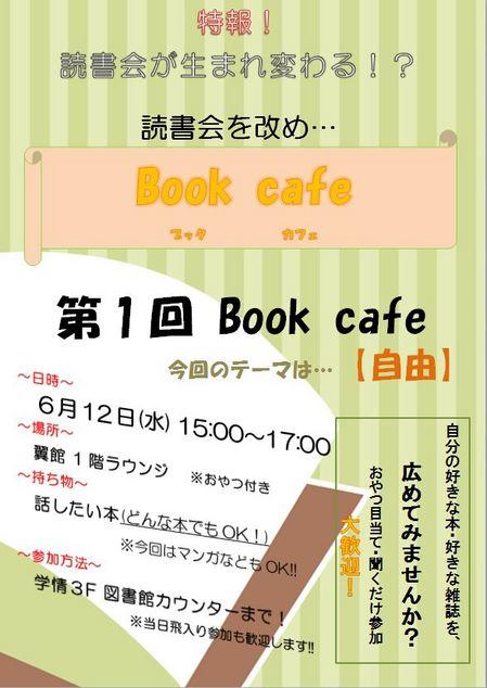 book cafe(読書会)ポスター.jpg