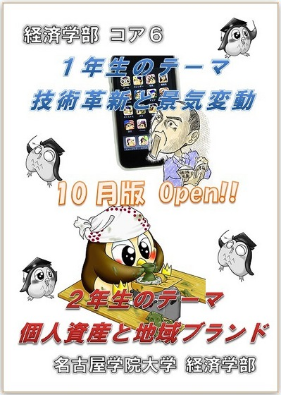 コア6ポスター10月.jpg