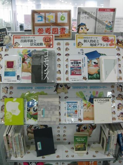 10月版コア6展示.jpg