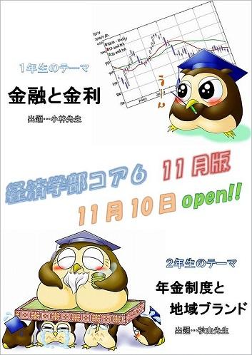 コア611月ポスター.jpg