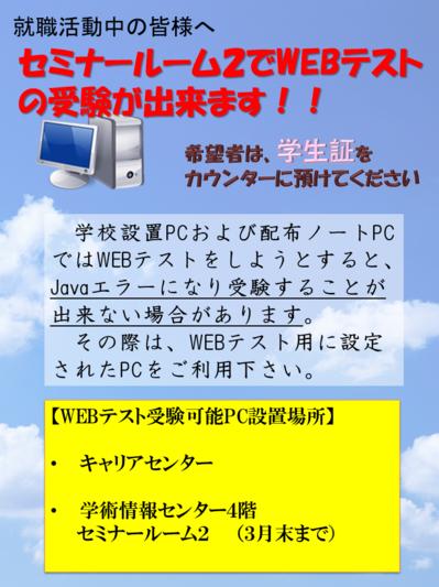 WEBテスト.png