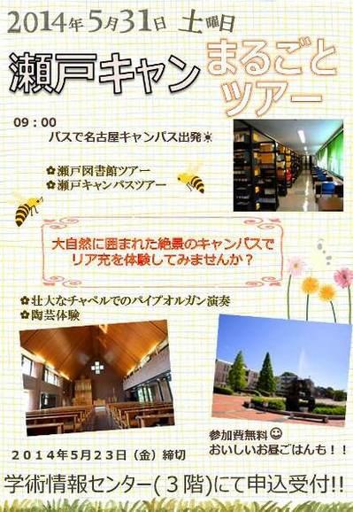 瀬戸キャンまるごと体験ツアー.jpgのサムネイル画像
