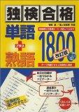 独検1800.jpg
