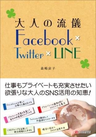 SNSotonabook.jpg