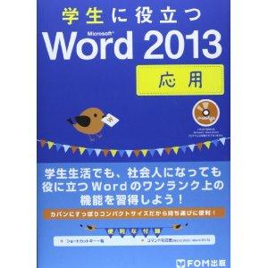 word2013.jpg