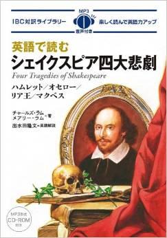 英語で読む シェイクスピア.jpg