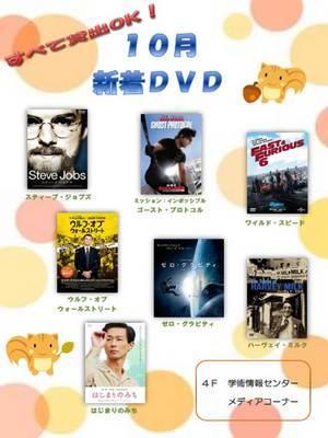 10月新着DVD.JPG