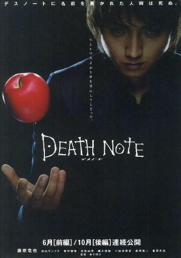 death_note_2006_01.jpg