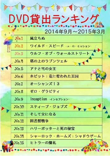 DVDランキング2015春.jpg