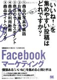 Facebookマーケティング.jpg