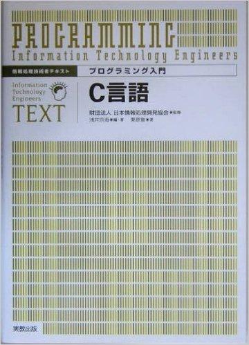 情報処理技術者テキスト プログラミング入門 C言語.jpg