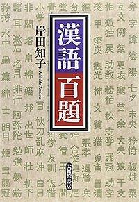 漢語百題.jpg