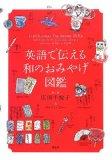 英語で伝える和のおみやげ図鑑.jpg