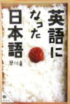 英語になった日本語.jpgのサムネイル画像