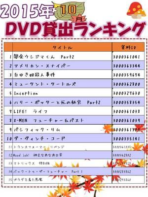 DVDランキング_201510ポスター.jpg