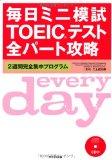 毎日ミニ模試TOEICテスト全パート攻略_.jpg
