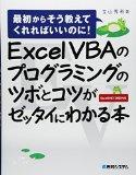 ExcelVBAツボとコツ_.jpg