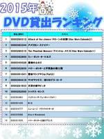 DVDランキング_201512ポスター.jpg