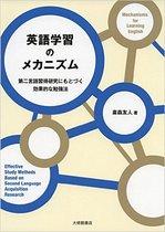 英語学習のメカニズム.jpg
