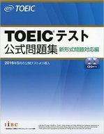 TOEICテスト問題集.jpg