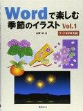 wordで楽しむ季節のイラスト.jpg