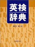 英検辞典.jpg