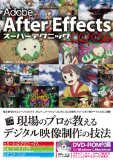 adobe after effects.jpgのサムネイル画像