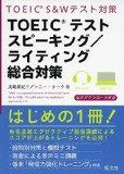 TOEIC S&W総合対策_.jpg