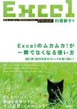 Excelのムカムカが一瞬で.jpg