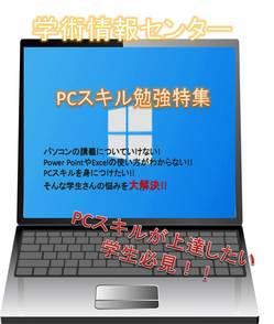PCスキル.jpgのサムネイル画像