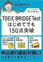 TOEIC BRIDGE Testはじめてでも150点突破.jpg