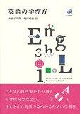 英語の学び方.jpg