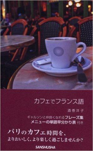 カフェでフランス語.jpg