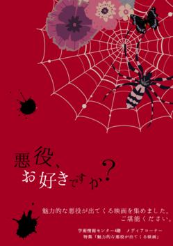 悪役映画特集ポスター.png