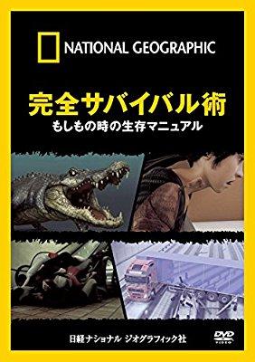 ナショジオ もしものときの生存.jpg